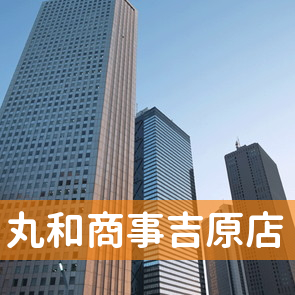 株)丸和商事吉原店【富士市】消...